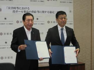 18-9-28 西段工が京都府と災害時段製品供給で協定.JPG