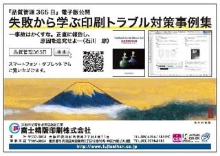 富士精版バナー広告70%151027.jpg