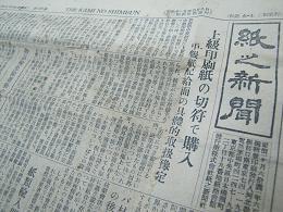 新聞発見2(縮).JPG