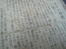 新聞発見3(縮).JPG