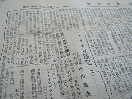 新聞発見4(縮).JPG